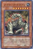 EE3-JP195 [SR] : 【ランクB】メガロック・ドラゴン  (スーパー)