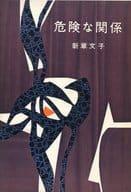 <<日本文学>> ランクB)初版)危険な関係 / 新章文子