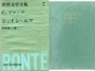 <<海外文学>> ケース付)世界文学全集 7 ジェイン・エア / C・ブロンテ