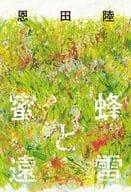 <<日本文学>> 蜜蜂と遠雷 / 恩田陸