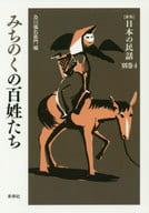 <<日本文学>> みちのくの百姓たち / 及川儀右衛門