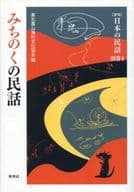 <<日本文学>> みちのくの民話 / 東北農山漁村文化協会