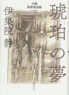 Amber's dream novel Shinjiro Torii