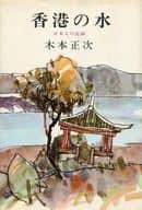 <<日本文学>> 香港の水 日本人の記録