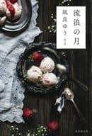 <<日本文学>> 流浪の月