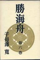 <<日本文学>> ケース付)新潮社版 勝海舟 全6巻セット / 子母沢寛