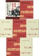 <<日本文学>> ケース付)私本太平記 全3巻セット / 吉川英治