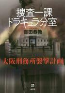 <<国内ミステリー>> 捜査一課ドラキュラ分室 大阪刑務所襲撃計画