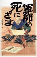 反對軍事領導人死亡的短篇小說集