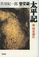 綾瀨Ra Taohei 3 Kanto-sonate