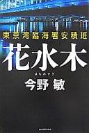 花木-东京湾海岸车站安Az队