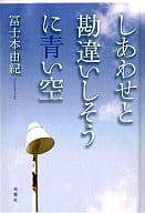 駿河屋 -しあわせと勘違いしそうに青い空 / 冨士本由紀(小説)