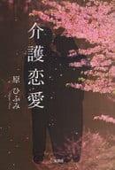 介護恋愛 / 原ひふみ