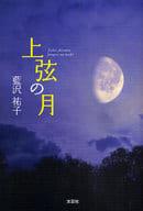 上弦の月 / 藍沢祐子