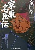 德川家康名部长书斋