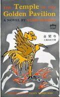 THE TEMPLE OF THE GOLDEN PAVIL / 三島由紀夫