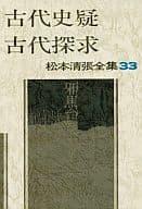 <<国内ミステリー>> 松本清張全集33 古代史疑 古代探求 / 松本清張