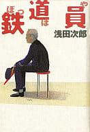 <<日本文学>> 鉄道員