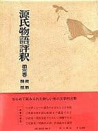 源氏物語評釈 第3巻 / 玉上琢弥