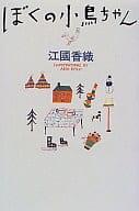 ぼくの小鳥ちゃん / 江國香織