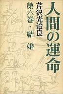 人間の運命 第六巻・結婚 / 芹沢光治良