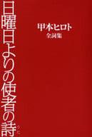 Komoto Hiroto从周日开始完整的歌词收集