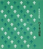 カラー版 世界の詩集 3 ハイネ詩集(ソノシート付) / 井上正蔵