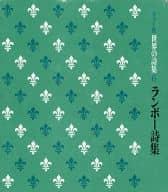 カラー版 世界の詩集 6 ランボー詩集(ソノシート付) / 金子光晴