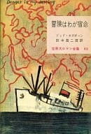 世界大ロマン全集 63 冒険はわが宿命 / ドッド・オズボーン/田中西二郎