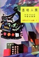 世界大ロマン全集 7 透明人間 / H.G.ウェルズ/宇野利泰