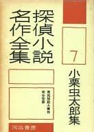 探偵小説名作全集 7 小栗虫太郎集 / 小栗虫太郎