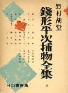 銭形平次捕物全集 9 / 野村胡堂