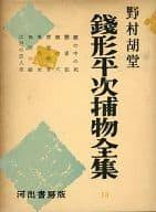 銭形平次捕物全集 13 / 野村胡堂