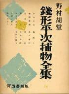 銭形平次捕物全集 14 / 野村胡堂