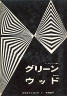 世界推理小説大系 6 グリーン ウッド / アンナ・カサリン・グリーン/ミセス・ヘンリー・ウッド/原百代