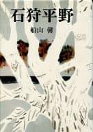 石狩平野 / 船山馨