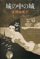 城の中の城 / 倉橋由美子