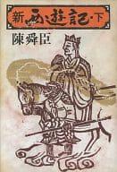新西遊記・下 新装版 / 陳舜臣