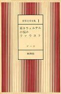 <<海外文学>> ケース付)世界文学全集 1 若きウェルテルの悩み/ファウスト / ゲーテ