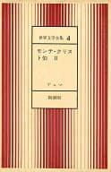 <<海外文学>> ケース付)世界文学全集 4 モンテ・クリスト伯II / デュマ