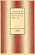 <<海外文学>> ケース付)世界文学全集 5 モンテ・クリスト伯III / デュマ