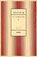 <<海外文学>> ケース付)世界文学全集 6 レ・ミゼラブルI / ユゴー