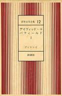 <<海外文学>> ケース付)世界文学全集 12 デイヴィッド・コパフィールドI / ディケンズ