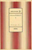 <<海外文学>> ケース付)世界文学全集 21 ジャン・クリストフI / ロマン・ローラン