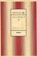 <<海外文学>> ケース付)世界文学全集 22 ジャン・クリストフII / ロマン・ローラン