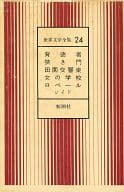 <<海外文学>> ケース付)世界文学全集 24 狭き門/田園交響楽 / ジイド