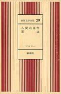 <<海外文学>> ケース付)世界文学全集 29 人間の条件/王道 / マルロー
