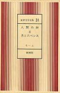 <<海外文学>> ケース付)世界文学全集 31 人間の絆II/月と六ペンス / モーム