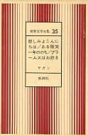 <<海外文学>> ケース付)世界文学全集 35 悲しみよこんにちは/ある微笑/一年ののち/ブラームスはお好き / サガン
