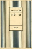 日本文学全集 28 / 太宰治